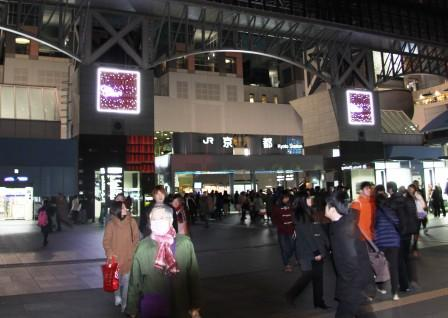 京都駅前_H26.12.06撮影