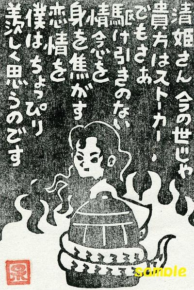 版画「清姫」