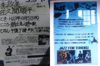 情報2011.10月