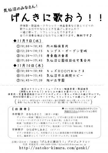 2011aki_kesennuma9.jpg
