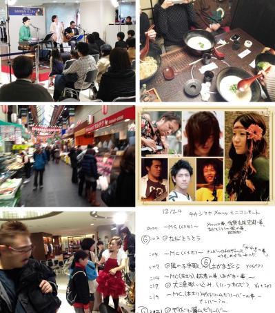 Takashimaya2011124All (1)