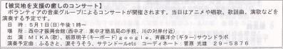 hisaichiwoiyashinoconcert230429.jpg