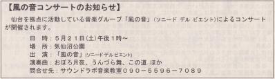 kazenootoconcert110521.jpg