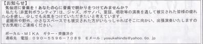 mikahisaichiiyashinoconcert110501.jpg