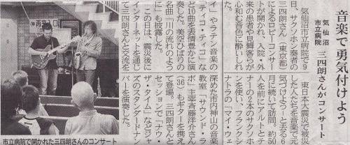 sanshirosanriku1.jpg