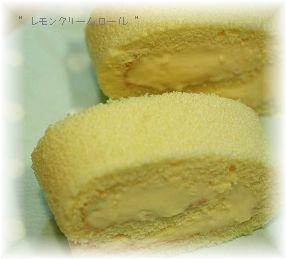 レモンクリームロールケーキ