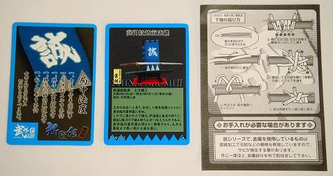 110516-katana-5.jpg
