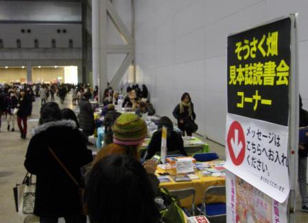 見本誌読書会2013.01.27