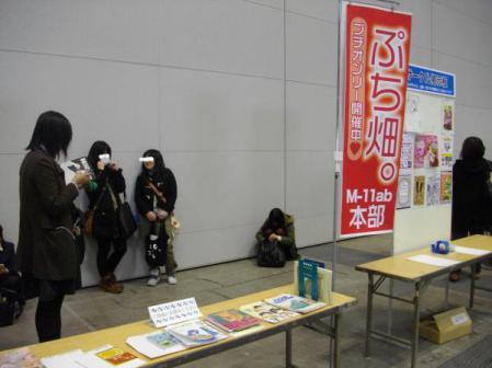 「ぷち畑。04」見本誌図書館