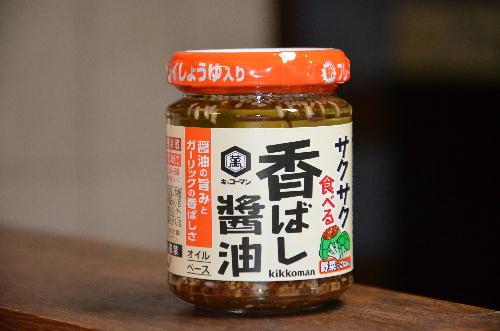 香ばし醤油1