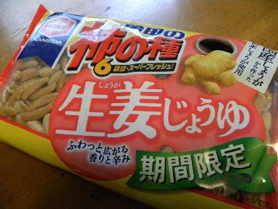 柿ピー 生姜じょうゆ