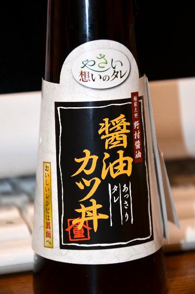 醤油カツ丼 ラベル