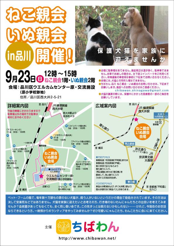 shinagawa29_poster.jpg