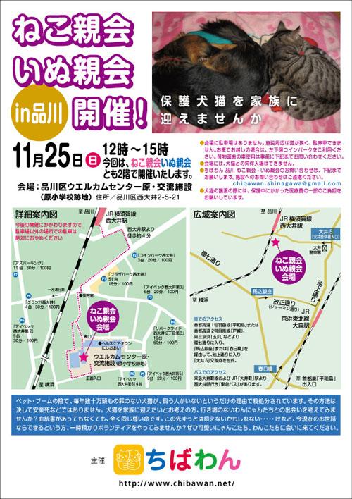 shinagawa31_poster.jpg