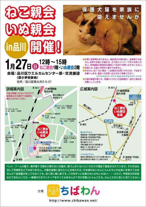 shinagawa32_poster.jpg