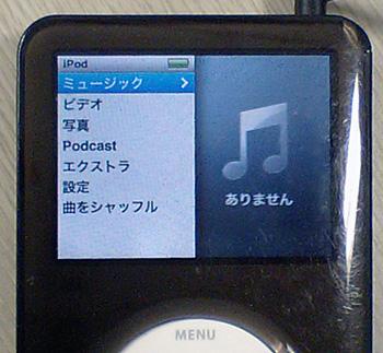 ipod_empty