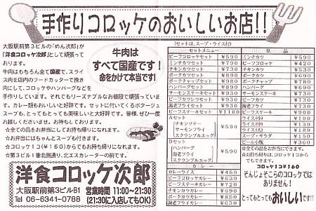 jiro_flyer
