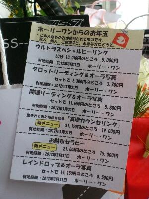 ホーリー・ワン2012福袋4