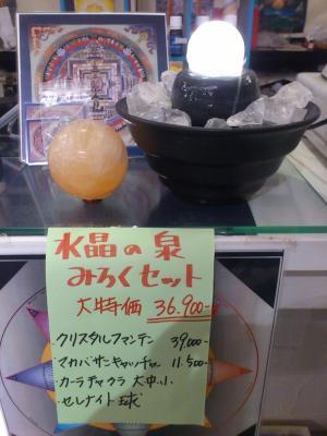 みろくセット(クリスタル・ファウンテン)