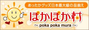 f_bnr-pokapokamura.jpg