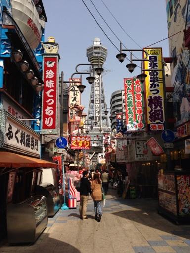 大阪旅行 1