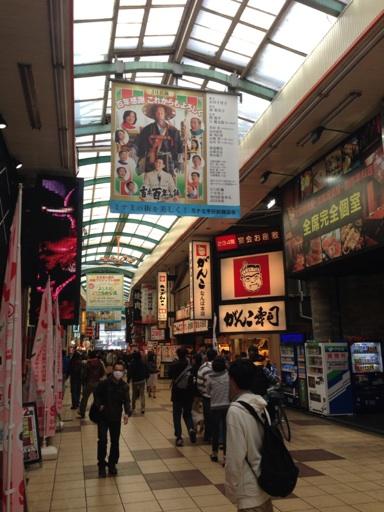 大阪旅行 5