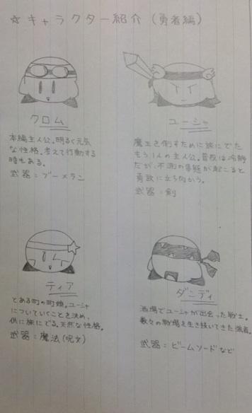 クロムの4コマ キャラクター紹介 1-1