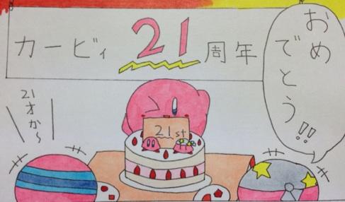 カービィ21周年絵