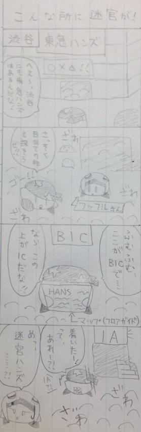 4コマ 4