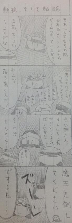 クロムの4コマ 1-72