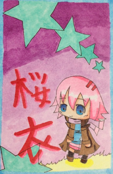 桜衣 誕生日記念イラスト