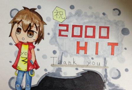 2000ヒット 記念イラスト