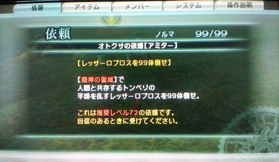 FF0_依頼