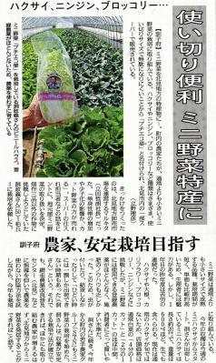 新聞記事100619for blog