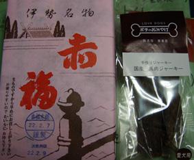 加古川土産の赤福(*≧m≦*)