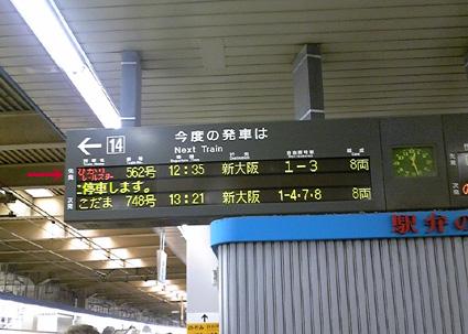 あつし旅立ち列車