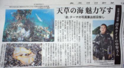 111106kumanichi-m2.jpg
