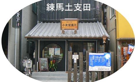komugiya.jpg