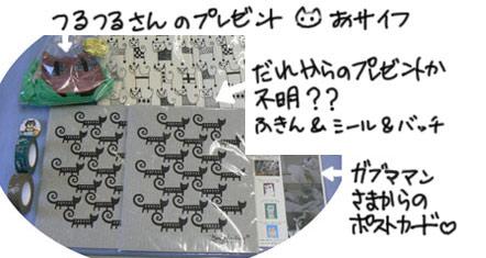 okasino_20101014101715.jpg