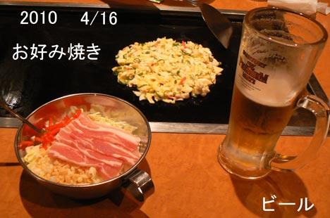 okonomiuyaki.jpg