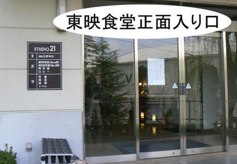 toueisyokudou.jpg