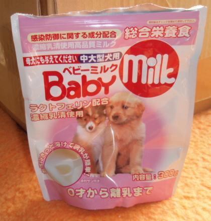 粉ミルク 袋