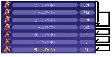ライフ(大)への道