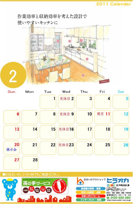 2011-02カレンダー