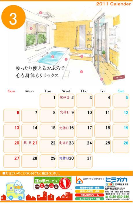 2011-03カレンダー