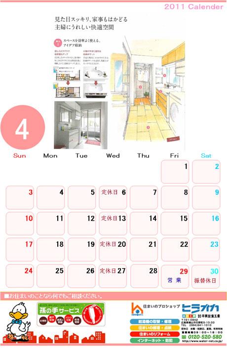 2011-04カレンダー