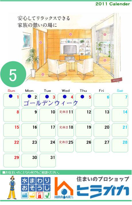 2011-05カレンダー