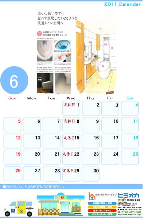 2011-06カレンダー