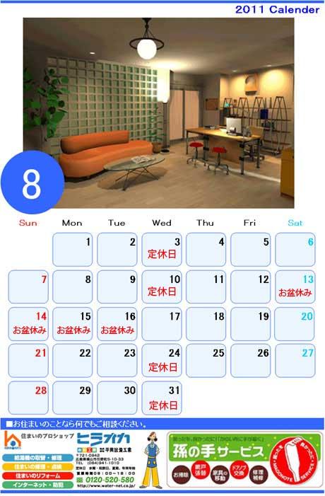 2011-08カレンダー