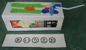 20100708aiueo_2.jpg